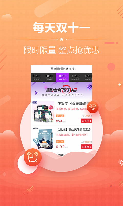 购物必备 【淘购优惠券】 一家专门提供天猫淘宝内部优惠券的购物app!