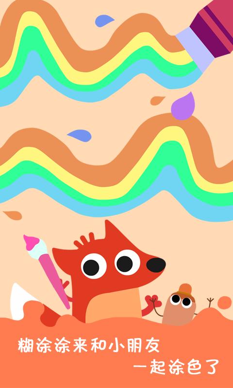 益智早教儿童游戏 百万儿童用户喜欢的画画游戏 1,超可爱儿童简笔画