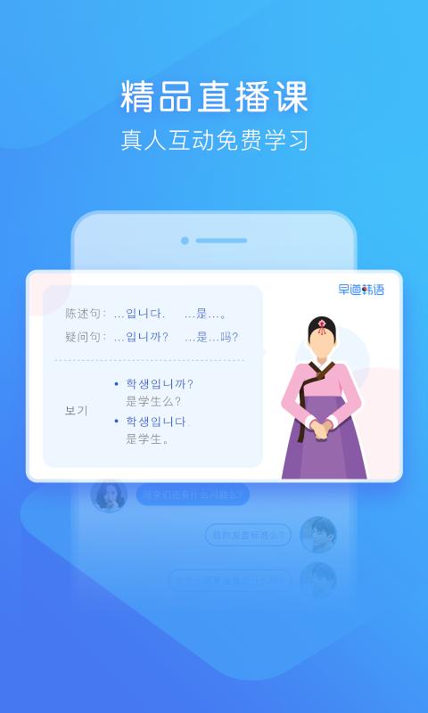 韩语入门-韩语学习下载|韩语入门-韩语学习手机版_-版图片