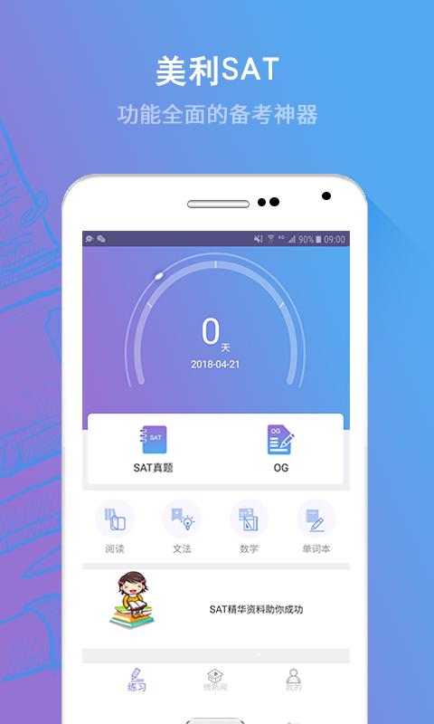 app是一款集阅读,语法,数学,写作,套题测试于一体的智能模拟sat考试