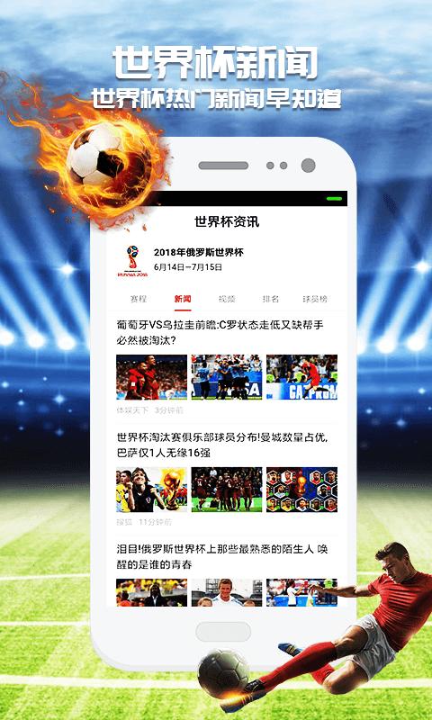 足球资讯哪个网站好_【情报大师】世界杯,五大联赛,欧冠,亚冠等主流足球赛事新鲜资讯分享