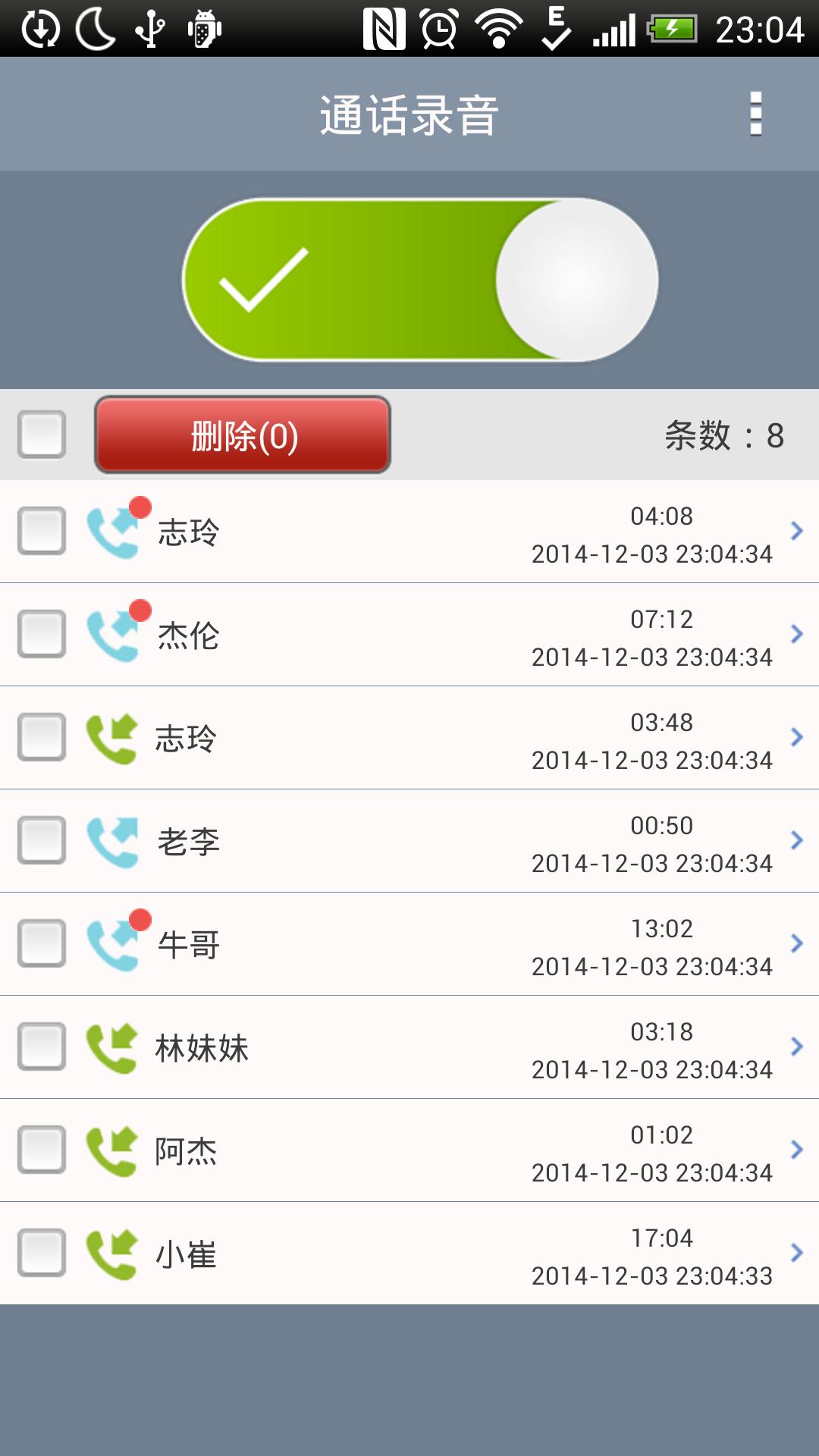 手机通话录音软件免费下载_手机通话录音软件免费下载