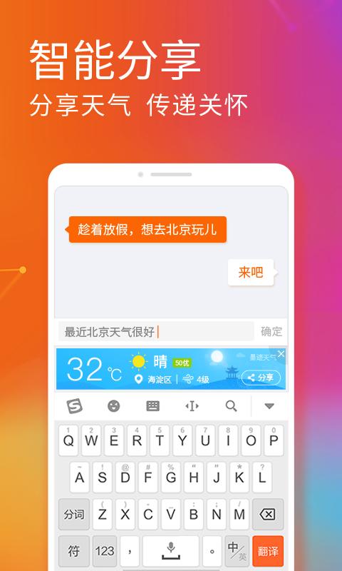搜狗输入法下载_搜狗输入法手机版_最新搜狗输入法版图片