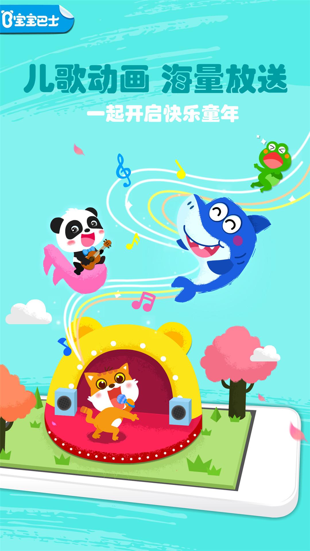 宝宝巴士动画: 最新恐龙儿歌童谣 | 动物卡通动画 -360视频