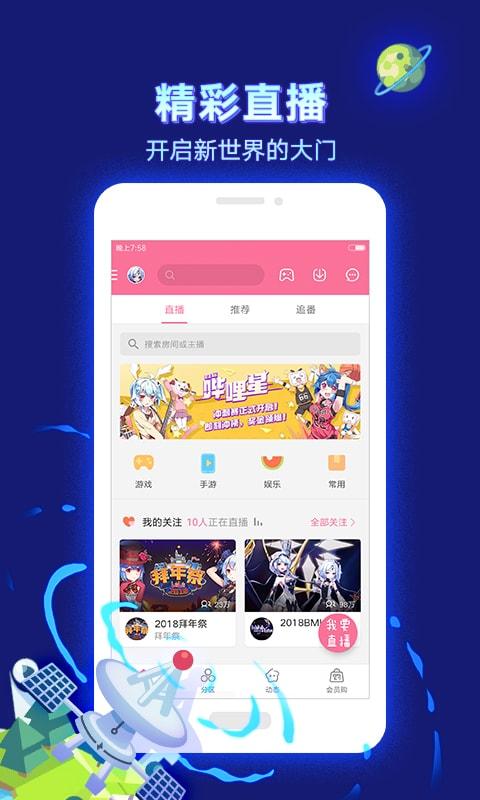 哔哩哔哩下载2019安卓最新版_哔哩哔哩手机官的一元手机图片