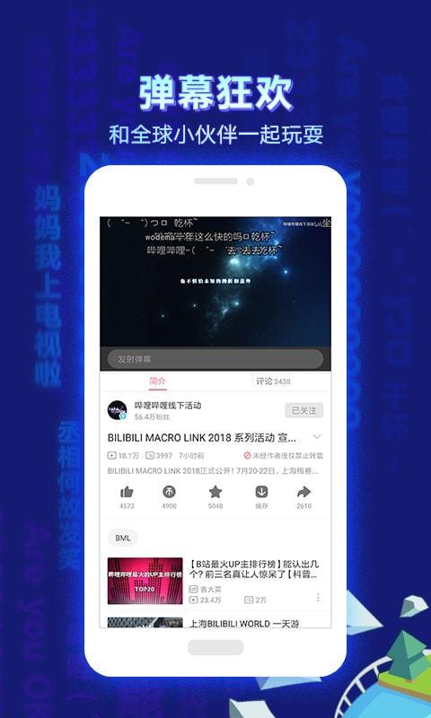 哔哩哔哩下载2019安卓最新版_哔哩哔哩拳皇a手机安卓swf图片