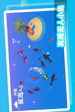 冲破鲨海截图