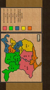战棋三国志截图
