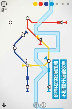 模拟地铁截图