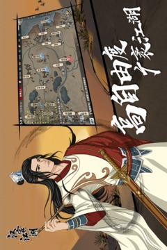 汉家江湖截图