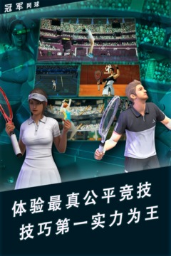 冠军网球截图