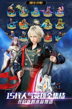 最终幻想:勇气启示录截图