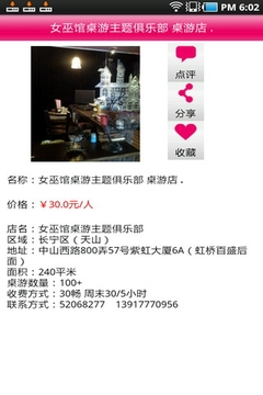 上海桌游地图