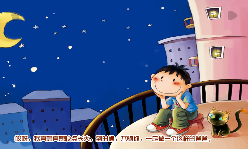 概述: 儿童系类绘本精选的内容有全新的原创故事也有经典寓言童话