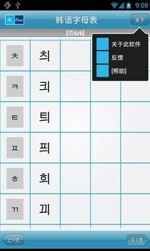 简单韩语字母表