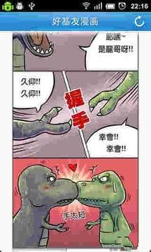 好基友漫画