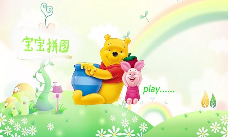 宝宝爱学习-动物拼图iii