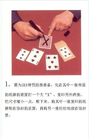 百种魔术教学