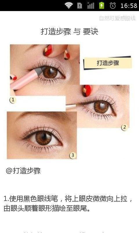 眼线画法初学者手册截图(1)