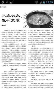 食品与健康2012.01