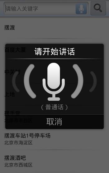 语音搜索 Voice Search