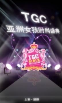 时尚女孩盛典TGC