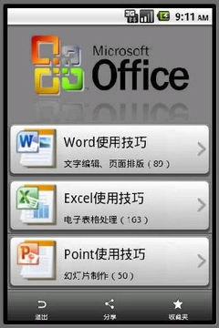 办公软件使用技巧