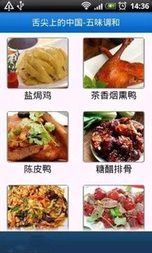 舌尖上的中国-五味调和