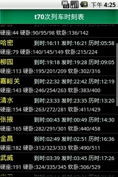 Android列车时刻表