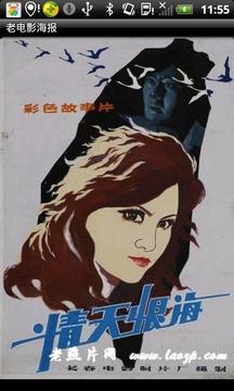 老电影海报