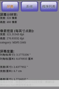 屏幕&系统信息汉化版