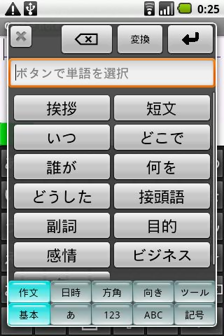 日语输入法帮助手册