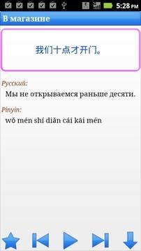 俄罗斯人学中文