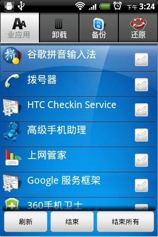 高级手机助理汉化版