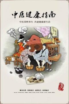 中医健康指南