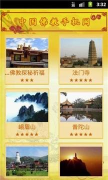 中国佛教手机网