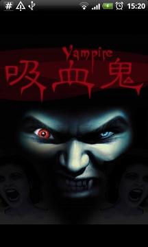 吸血鬼经典合集
