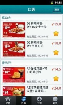 全国餐饮美食优惠券