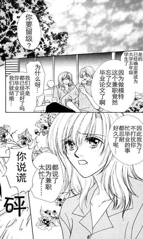 日系漫画之键师1