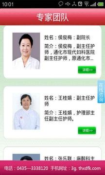 通化现代妇科医院
