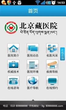 北京藏医院