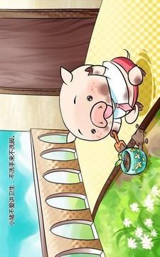 不讲卫生的小猪绘本