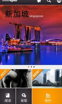 1001夜旅游互动阅读
