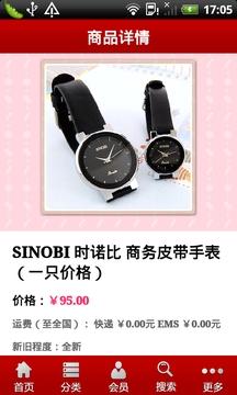 西诺斯手表专卖