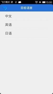 手机随身翻译