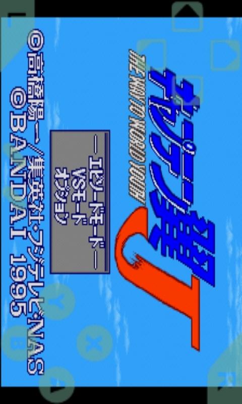 SFC游戏之天使之翼
