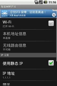 智能WiFi开关