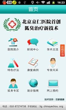 北京HC专科医院