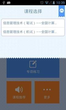 信息管理技术考试