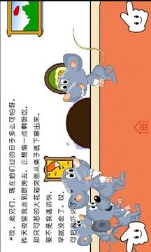 乐1图书-老鼠开会
